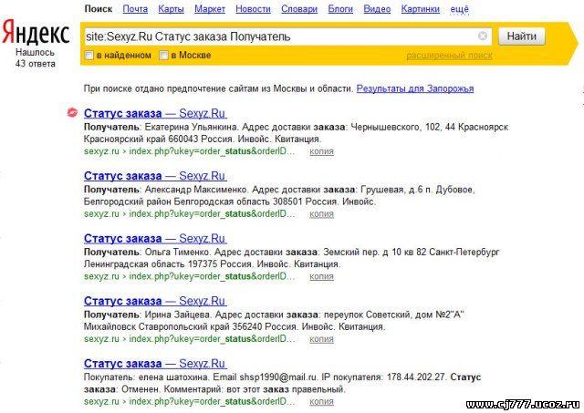 Яндекс и секс-шоп. кс и секс-шоп. Яндекс рассекретил покупки в интернет